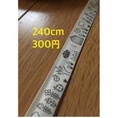 "Thumbnail of ""19 コットンリボン(約240cm×1.5) ハンドメイド 綿 布 生成り 切売"""