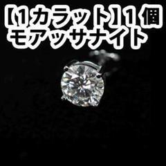 "Thumbnail of ""【1カラット】モアッサナイト ピアス 1個【バラ売り】モアサナイト"""