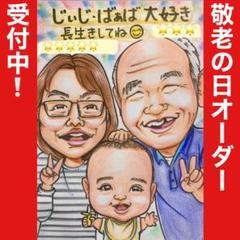 "Thumbnail of ""❤️似顔絵オーダー ❤️オーダーメイド ❣️記念日 誕生日 ファミリー 敬老の日"""