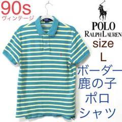 "Thumbnail of ""90s ポロ ラルフローレン POLO ボーダー 鹿の子 ポロシャツ L"""