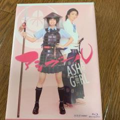 "Thumbnail of ""新品未開封 アシガール Blu-ray Box 3枚組"""