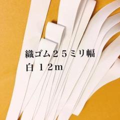 """Thumbnail of """"25ミリ巾 白 12m ゴムベルト 紐 ゴム生地 織ゴム"""""""