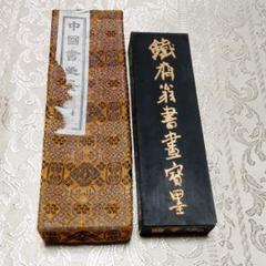 "Thumbnail of ""中国書画墨 128g"""