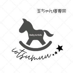 "Thumbnail of ""玉ちゃん様専用"""