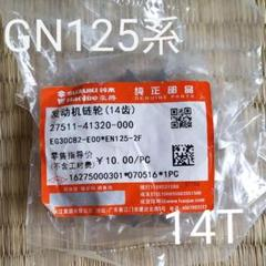 """Thumbnail of """"GN125H 純正ドライブスプロケット 14T 新品"""""""