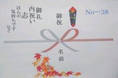 "Thumbnail of ""(御祝、御礼、内祝い、志など)のし[No-38]15枚"""