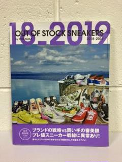 """Thumbnail of """"OUT OF STOCK SNEAKERS 2018-2019 スニーカー雑誌"""""""