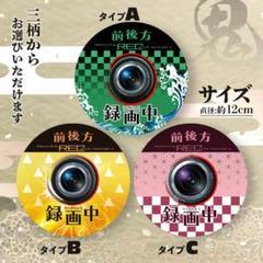 """Thumbnail of """"鬼滅の刃風 ドライブレコーダー ステッカー 3色 ドラレコ meST122"""""""