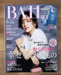 "Thumbnail of ""BAILA 2021年6月号 バイラ 抜けあり"""