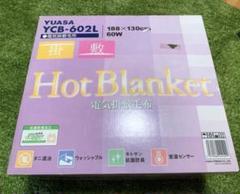 """Thumbnail of """"ユアサ 電気毛布(掛敷タイプ・188×130cm)YUASA YCB-602L"""""""