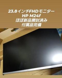 """Thumbnail of """"FHDモニター HP M24f ディスプレイ"""""""