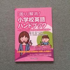 """Thumbnail of """"「困り」解消!小学校英語ハンドブック どの子も分かる楽しさを味わえる小学校英語"""""""