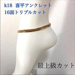 """Thumbnail of """"K18喜平アンクレット 16面トリプルカット 最上級カット"""""""