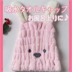 """Thumbnail of """"吸水 ヘアキャップ 動物 ピンク ウサギ タオルキャップ お風呂 プール"""""""