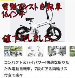 "Thumbnail of ""電動自転車 16インチ 折り畳み 関東送料無料 未使用新品 Makuake応援品"""