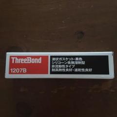 """Thumbnail of """"液状ガスケット黒色1207B"""""""