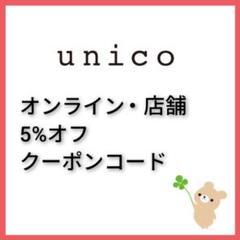 "Thumbnail of ""★ クーポン 割引券 ジンズ ゾフ ビックカメラ ウニコ チケット"""
