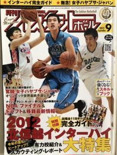 """Thumbnail of """"渡邊雄太 月刊バスケットボール"""""""