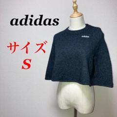 "Thumbnail of ""a0331【adidas】ポンチョ スポーツウェア ニット生地"""