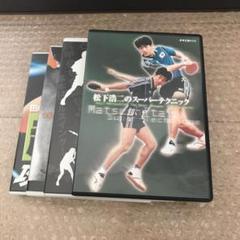"Thumbnail of ""卓球王国DVD 4枚セット 松下浩二 田崎俊雄 高島規郎"""