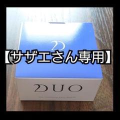 "Thumbnail of ""【サザエさん専用】D.U.O. ザ クレンジングバーム ホワイト  90g"""