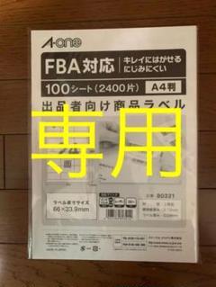 """Thumbnail of """"新品 ラベルシ−ル 24面 100枚入り"""""""