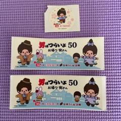 """Thumbnail of """"モンチッチ 寅さん シール 50周年"""""""