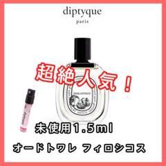 "Thumbnail of ""【ディプティック 超人気!】オードトワレ フィロシコス 1.5ml"""