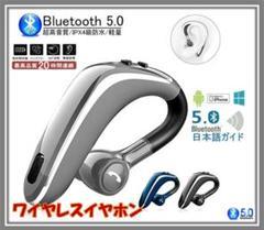 """Thumbnail of """"♦ワイヤレスイヤホン Bluetooth 5.0 耳掛け型 ハンズフリー 高音質"""""""
