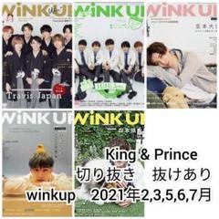 "Thumbnail of ""King & Prince 切り抜き winkup 2021年6月号"""