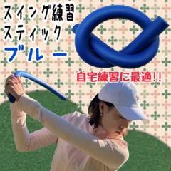 "Thumbnail of ""ゴルフ テニス 野球 バドミントン 素振りスイングスティック"""