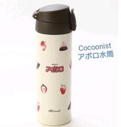 """Thumbnail of """"週末限定価格Cocoonist アポロ水筒ステンレス  AfternoonTea"""""""