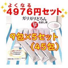 """Thumbnail of """"ガリガリどろん お試し45包セット 銀座まるかん"""""""