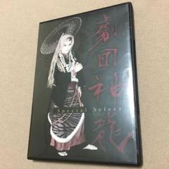 """Thumbnail of """"大衆演劇☆劇団神龍 Special  Select ☆DVD"""""""