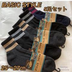 "Thumbnail of ""BASIC STYLE ミドル丈靴下5足セット【25-27】"""