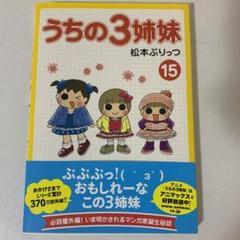 """Thumbnail of """"うちの3姉妹 15"""""""