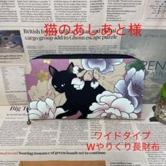 "Thumbnail of ""ハンドメイド幅広タイプWやりくり長財布【黒猫と薔薇】K"""