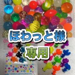 "Thumbnail of ""ほわっと様専用"""