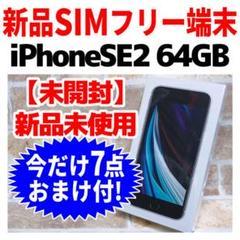 "Thumbnail of ""新品SIMフリー iPhoneSE2 64GB ホワイト 電池良好 未開封品✨"""