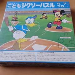 """Thumbnail of """"レトロパズル!70年代こどもジグソーパズル・ミッキーマウスのベースボール"""""""