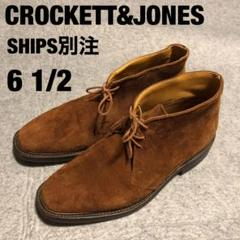 "Thumbnail of ""CROCKETT&JONES HOLBORN SHIPS別注 チャッカブーツ"""