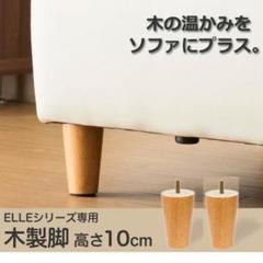 """Thumbnail of """"【新品・未使用】4本セット ソファ用木製脚 ELLE ナチュラル 10cm"""""""