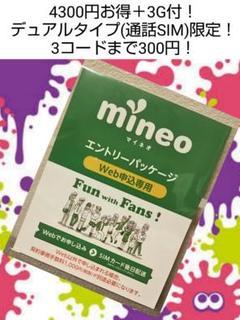 """Thumbnail of """"マイネオ mineo !! エントリーパッケージ コード"""""""