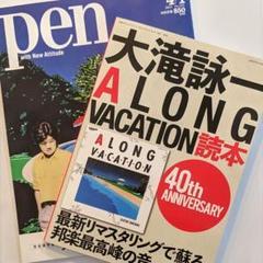 "Thumbnail of ""「大滝詠一A LONG VACATION読本 40th 」と「pen のセット」"""