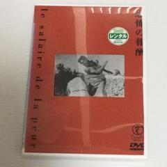 "Thumbnail of ""【DVD】恐怖の報酬"""