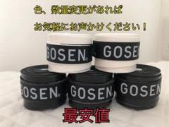 """Thumbnail of """"GOSEN グリップテープ 白色 黒色 5個 ★最安値★ 混色 白黒 テニス"""""""