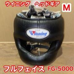 """Thumbnail of """"ヘッドギア(M) フルフェイス ウイニング黒 FG-5000"""""""