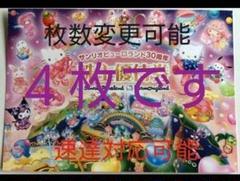 """Thumbnail of """"最新【 4枚 】サンリオピューロランド ハーモニーランド 株主優待券  4枚です"""""""