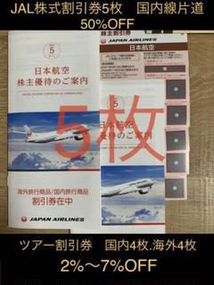 "Thumbnail of ""JAL株主優待券 国内線50%割引 ツアー旅行割引2〜7%割引"""