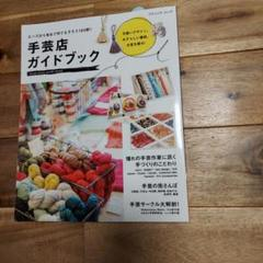 """Thumbnail of """"手芸店ガイドブック = Craft store guide book : ビー…"""""""